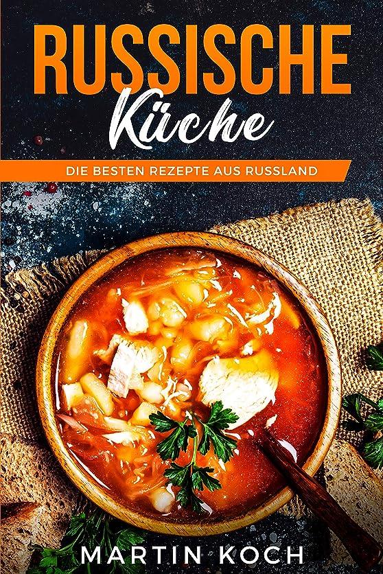 塊活性化タオルRussische KüCHE, DIE BESTEN REZEPTE AUS RUSSLAND (German Edition)