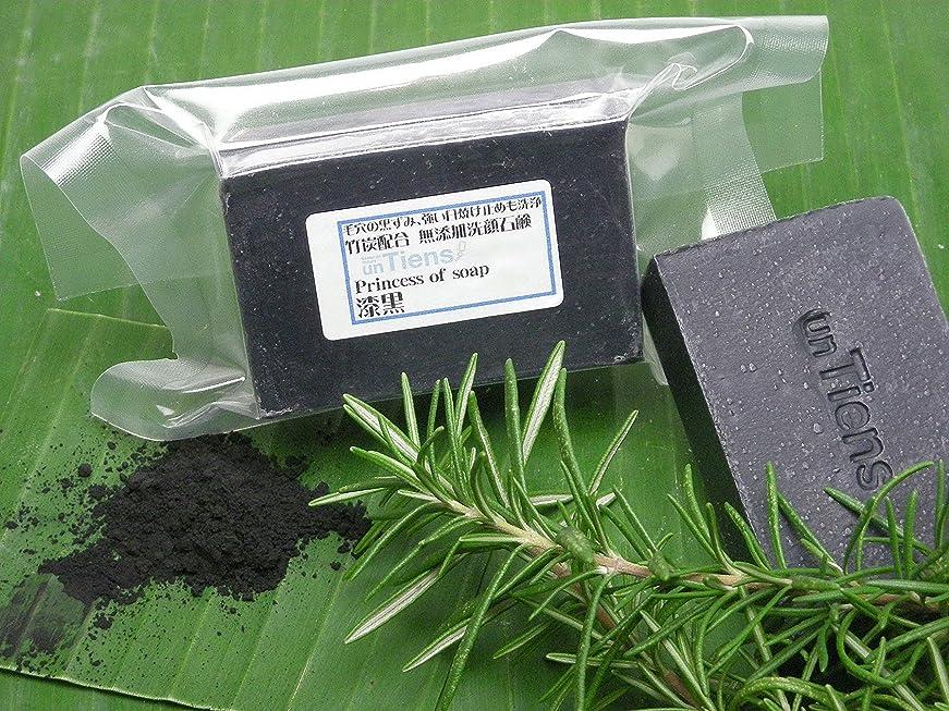 ポップ酸度遠い手作り石鹸アンティアン プリンセスオブソープ 「漆黒」もっとお得な5個セット225g