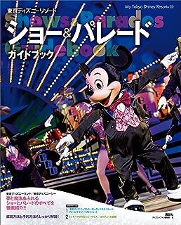 東京ディズニーリゾート ショー&パレードガイドブック (My Tokyo Disney Resort)