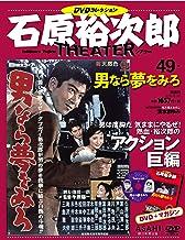 石原裕次郎シアター DVDコレクション 49号 『男なら夢をみろ』 [分冊百科]
