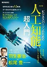 表紙: ビジネスパーソンのための 決定版 人工知能 超入門 週刊東洋経済 | 東洋経済新報社