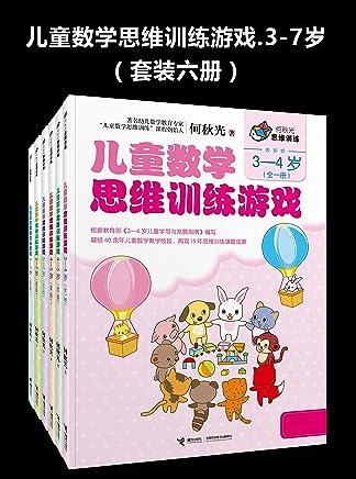 儿童数学思维训练游戏.3-7岁(套装六册)