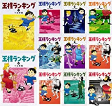 王様ランキング コミック 1-11巻セット (ビームコミックス)