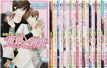 世界一初恋~小野寺律の場合~ コミック 1-10巻セット (あすかコミックスCL-DX)
