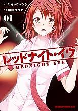 表紙: レッドナイト・イヴ(1)【電子特別版】 (ドラゴンコミックスエイジ) | サイトウ ケンジ