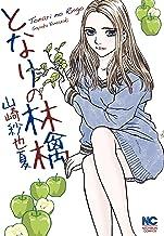 表紙: となりの林檎 | 山崎紗也夏