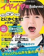 表紙: 最新版イヤイヤ期Baby-mo 主婦の友生活シリーズ | 主婦の友社