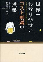 表紙: 世界一わかりやすいコスト削減の授業 | 若井 吉樹