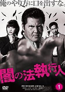 闇の法執行人 DVD1