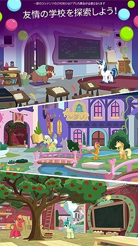 『My Little Pony ー ポケットポニー』の8枚目の画像