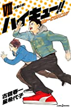 表紙: ハイキュー!! ショーセツバン!! VII 決戦の秋 (ジャンプジェイブックスDIGITAL) | 星希代子