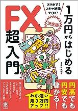 表紙: <決定版>1万円からはじめるFX超入門   大正谷成晴