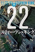 表紙: 11/22/63(中) (文春文庫) | 白石朗