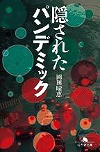 表紙: 隠されたパンデミック (幻冬舎文庫)   岡田晴恵