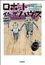 表紙: ロボット・イン・ザ・ハウス ロボット・イン・ザ・シリーズ   デボラ・インストール