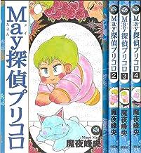 May探偵プリコロ コミック 1-4巻セット (Feelコミックス ロマ×プリコレクション)