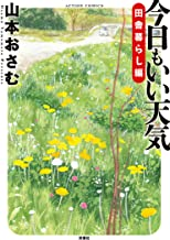 表紙: 今日もいい天気 田舎暮らし編 (アクションコミックス) | 山本おさむ