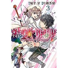 虚構推理(3) (月刊少年マガジンコミックス)