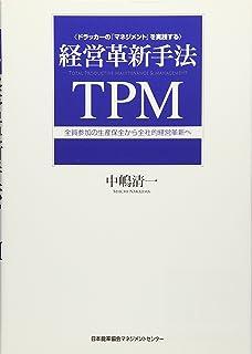 ドラッカーの「マネジメント」を実践する 経営革新手法TPM 全員参加の生産保全から全社的経営革新へ