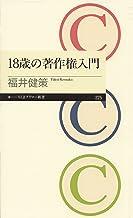 表紙: 18歳の著作権入門 (ちくまプリマー新書) | 福井健策