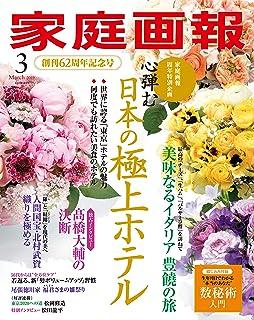 家庭画報 2019年3月号 [雑誌]