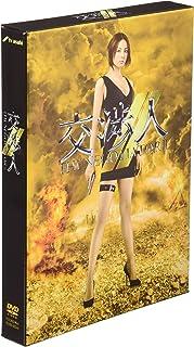 交渉人 ~THE NEGOTIATOR~II DVD-BOX