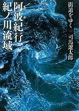 表紙: 街道をゆく 32 阿波紀行、紀ノ川流域 | 司馬遼太郎