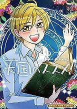 表紙: 天国のススメ! 9巻 (まんがタイムコミックス) | 宮成樂