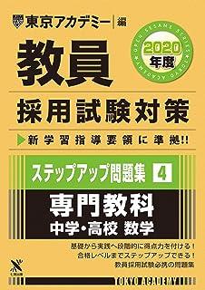教員採用試験対策ステップアップ問題集 4 専門教科中学・高校数学 2020年度版 オープンセサミシリーズ (東京アカデミー編)