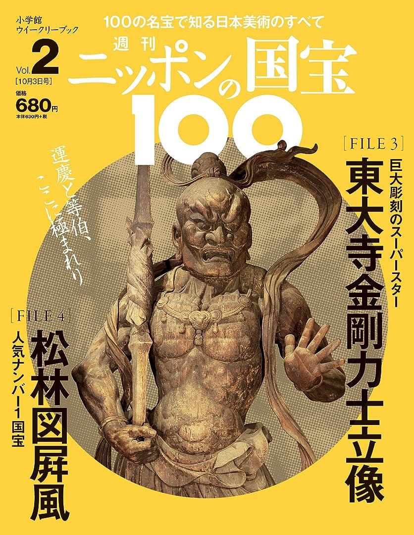 楽しい方言縁石週刊ニッポンの国宝100 Vol.2 [雑誌]