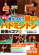 表紙: 部活で差がつく!勝つバドミントン 最強のコツ50 コツがわかる本 | 名倉 康弘