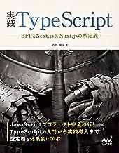 表紙: 実践TypeScript | 吉井 健文