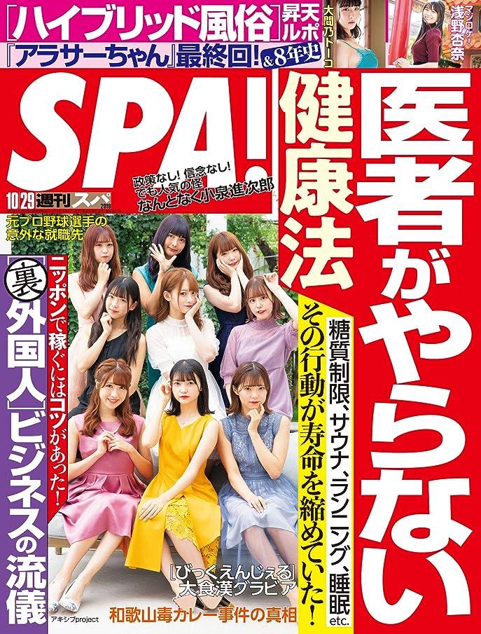 呼ぶ退屈な常識週刊SPA!(スパ)  2019年 10/29 号 [雑誌] 週刊SPA! (デジタル雑誌)