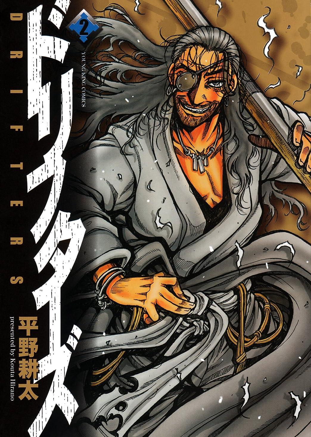 実用的国内のブームドリフターズ(2) (ヤングキングコミックス)