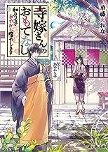 表紙: 寺嫁さんのおもてなし 和カフェであやかし癒やします (富士見L文庫) | 加々見 絵里