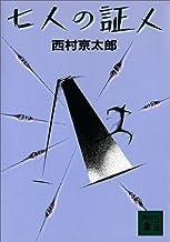 表紙: 七人の証人 (講談社文庫) | 西村京太郎