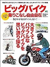 ビッグバイク乗りこなし自由自在[雑誌] エイムック (Japanese Edition)