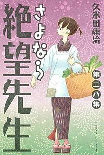 さよなら絶望先生(28) (週刊少年マガジンコミックス)