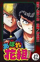 あばれ花組(分冊版) 【第42話】 (ぶんか社コミックス)