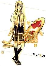 表紙: クロエの流儀 2 | 今井大輔