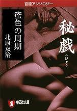 蜜色の周期/秘戯 (祥伝社文庫)