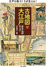 表紙: 古地図で大江戸おさんぽマップ (ブルーガイド) | 山本 博文
