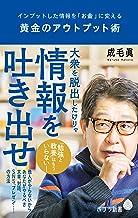 表紙: 黄金のアウトプット術 インプットした情報を「お金」に変える (ポプラ新書)   成毛眞
