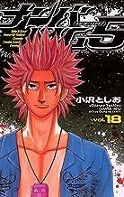 表紙: ナンバMG5(18) (少年チャンピオン・コミックス)   小沢としお