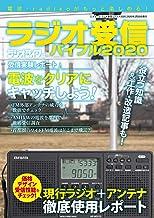 表紙: ラジオ受信バイブル2020 | 三才ブックス