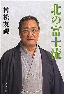北の富士流 (文春文庫)