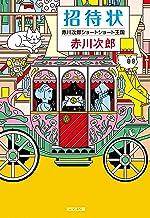 表紙: 招待状~赤川次郎ショートショート王国~ (光文社文庫)   赤川 次郎