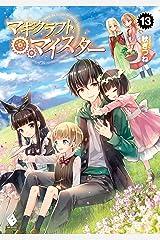 マギクラフト・マイスター 13 (MFブックス) Kindle版