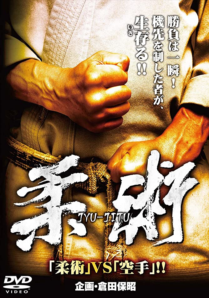 残忍な潮バイアス柔術 ~「柔術」VS「空手」!!~ [DVD]