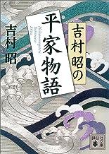 表紙: 吉村昭の平家物語 (講談社文庫) | 吉村昭